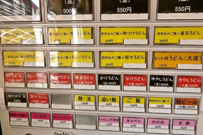『うどんエース』券売機2