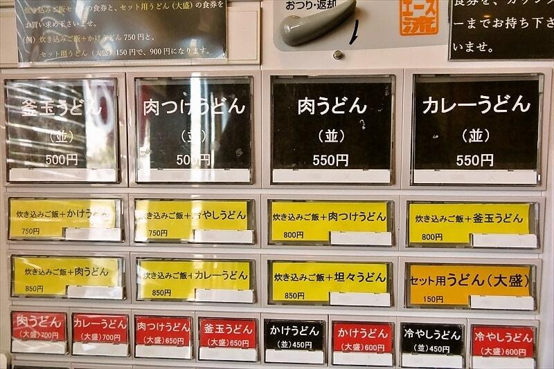 『うどんエース』券売機3