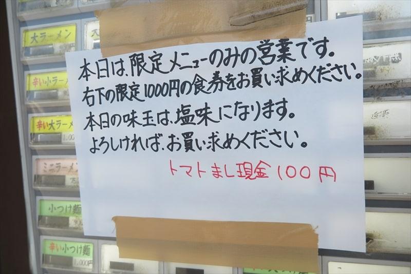 『麺屋 歩夢』限定