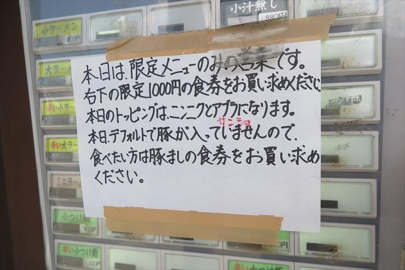 『麺屋 歩夢』3周年限定ラーメン