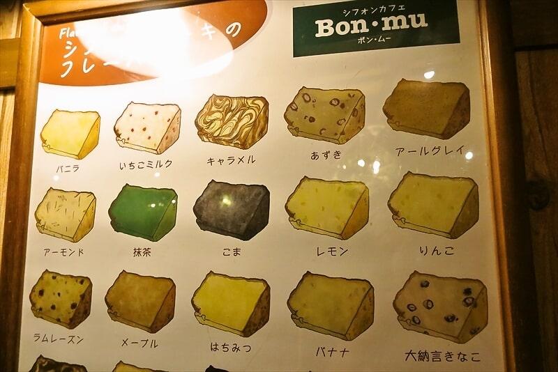 ボン・ムーのメニュー1