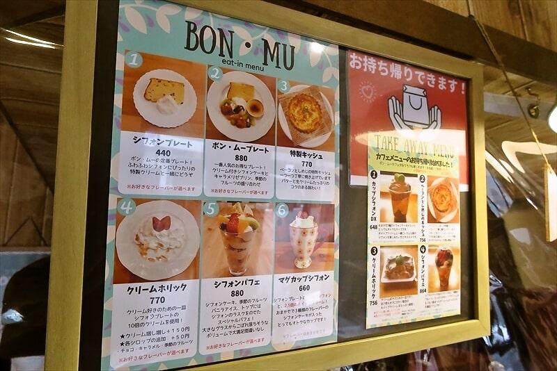 ボン・ムーのメニュー3