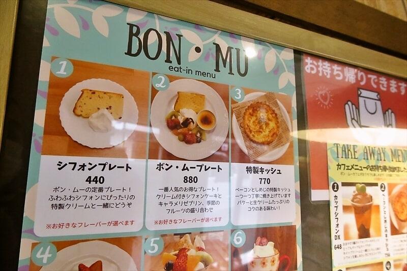 ボン・ムーのメニュー4