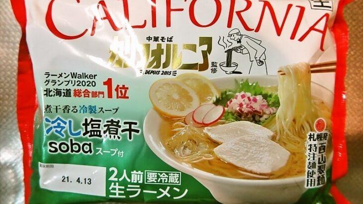 『中華そば CALIFORNIA』冷し塩煮干soba実食レビュー的な!