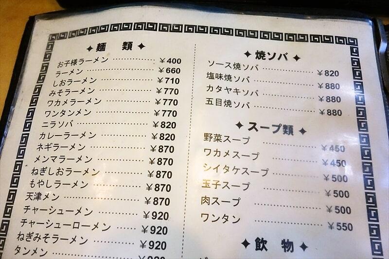 『大進亭』メニュー5