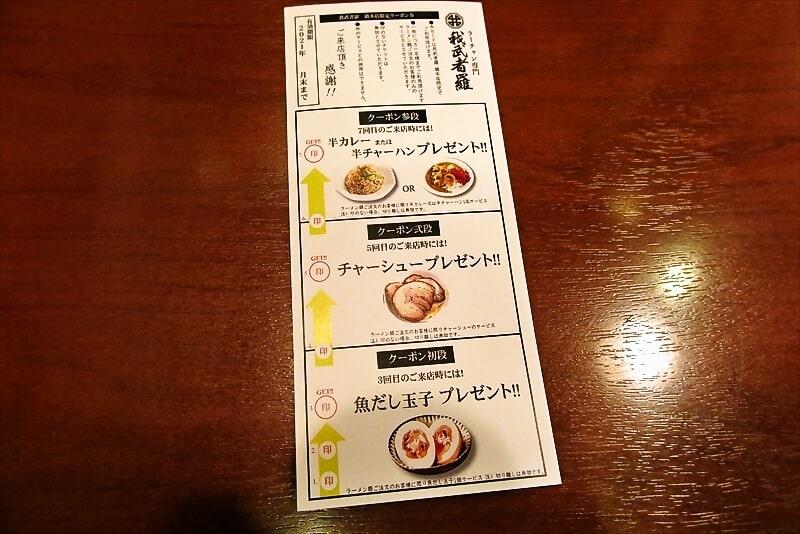 『我武者羅』クーポン券