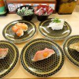 『はま寿司』春の得ねた100円祭りで金目鯛が平日99円ですと?
