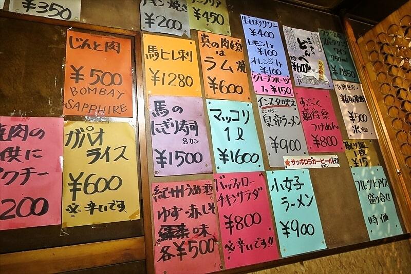 『焼肉はせ川』メニュー3