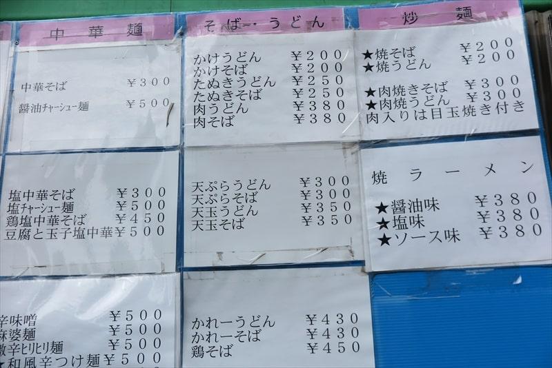 『星川製麺 彩』メニュー5