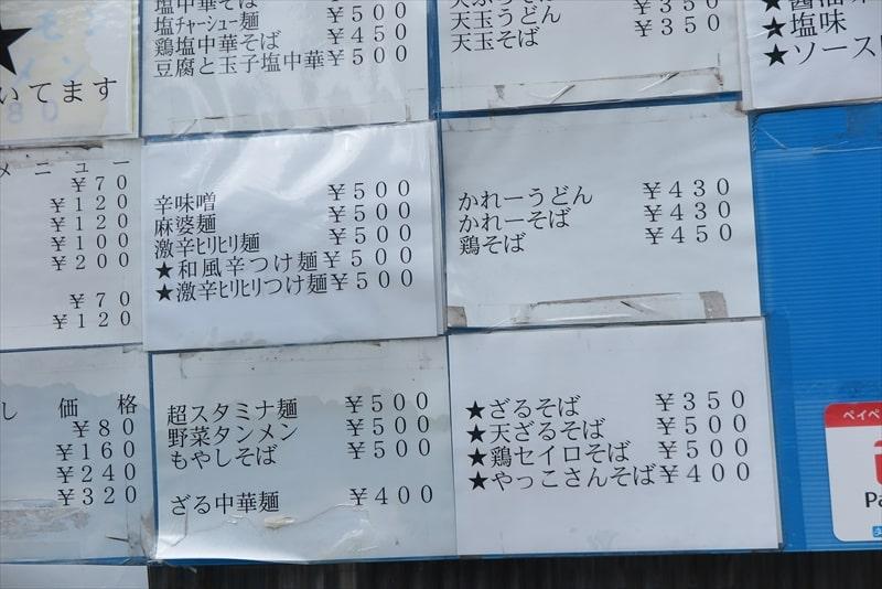 『星川製麺 彩』メニュー6