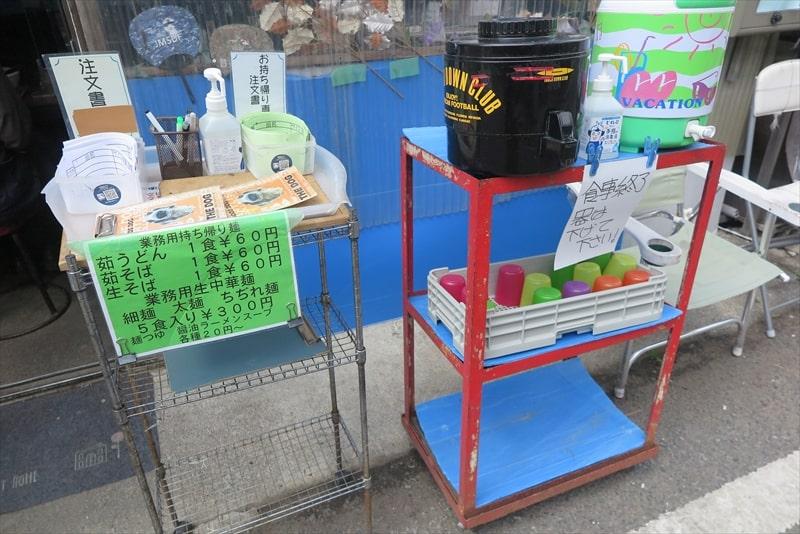 『星川製麺 彩』注文書
