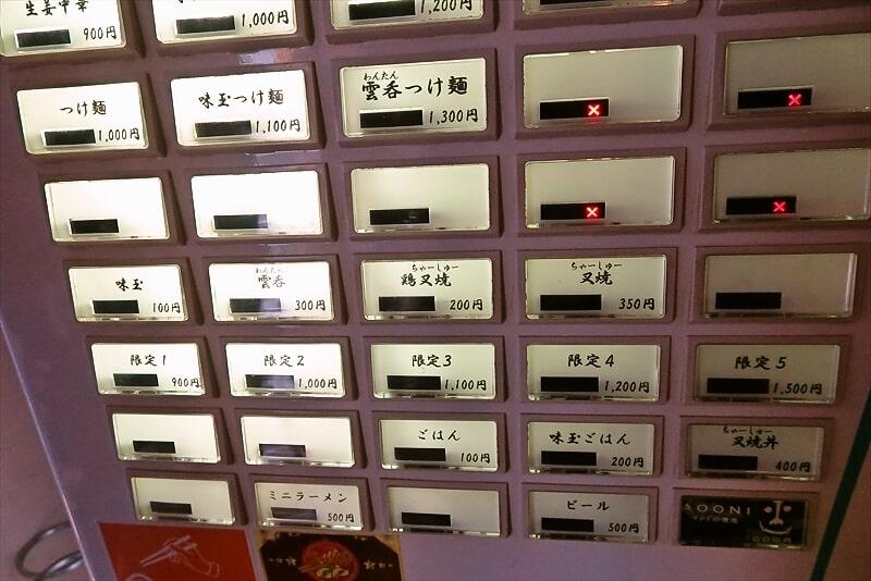 『一番いちばん』券売機2