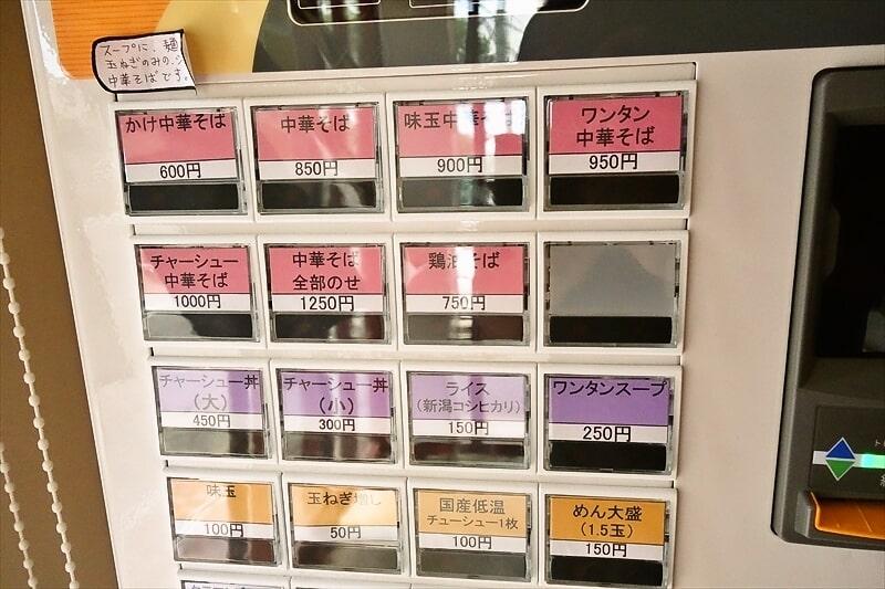 『中華そば専門店 一六食堂』券売機1