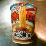 『人類みな麺類監修 めちゃうま貝だし醤油』カップラーメンレビュー