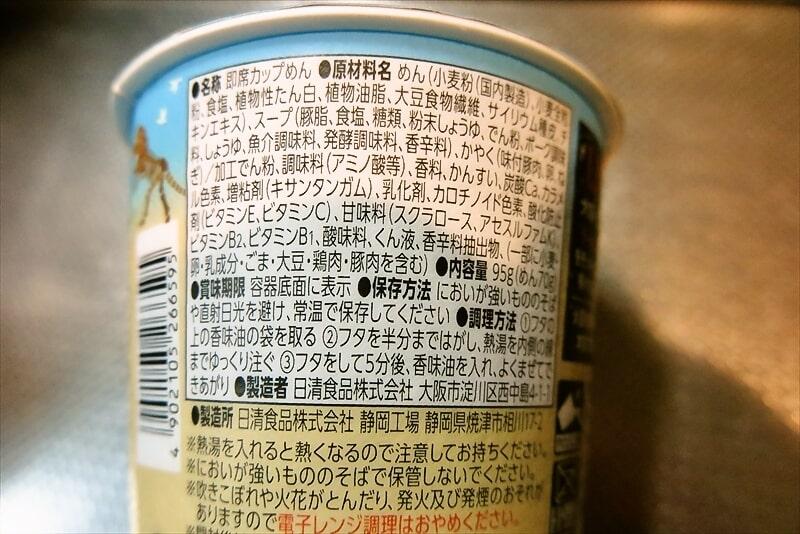 人類みな麺類監修 めちゃうま貝だし醤油ら~めん3