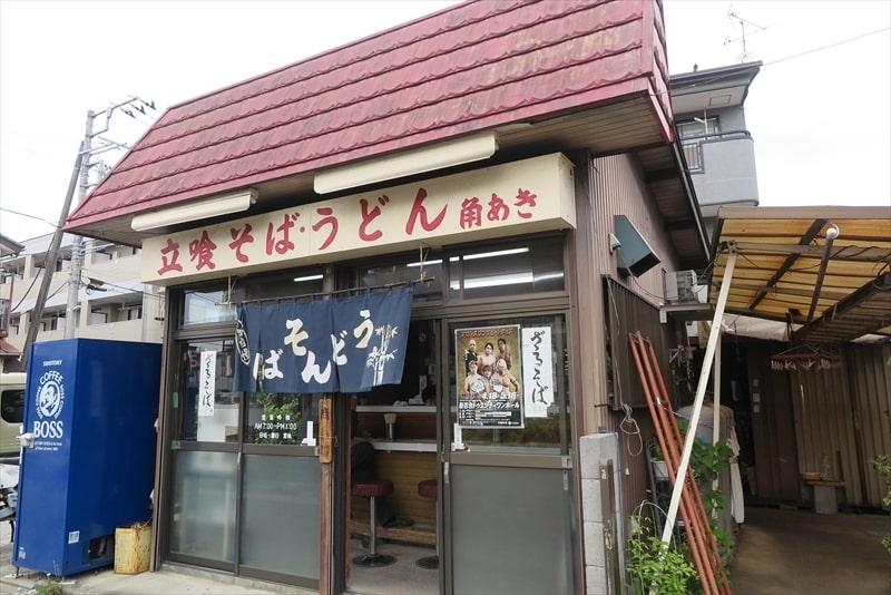 『角あき』外観2