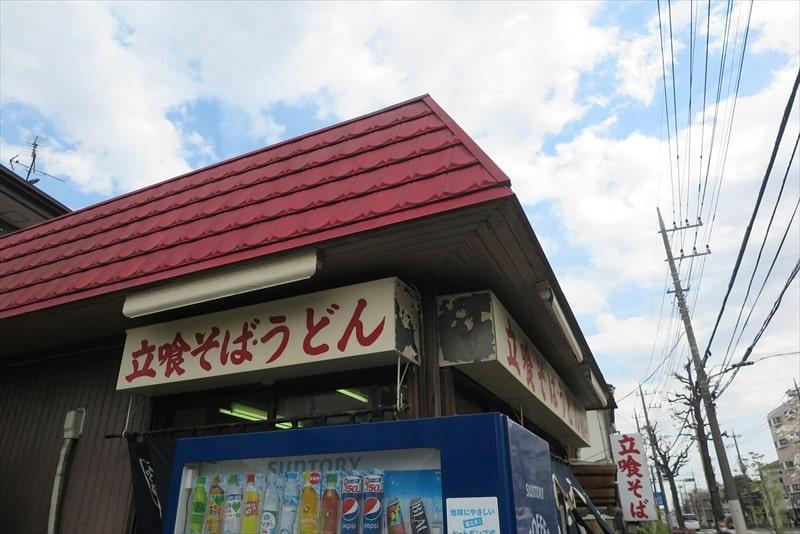 『角あき』外観1