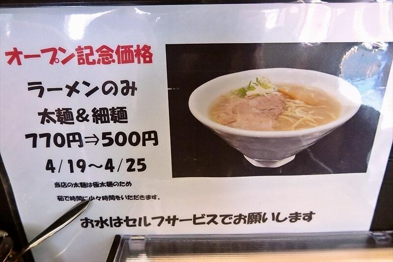 『八王子ホープ軒かたおか』ラーメン500円