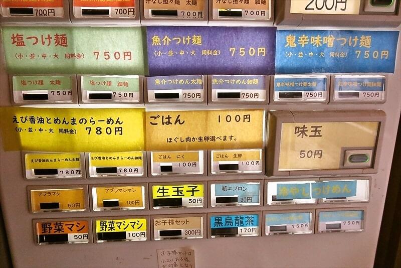 『きじとら』券売機2