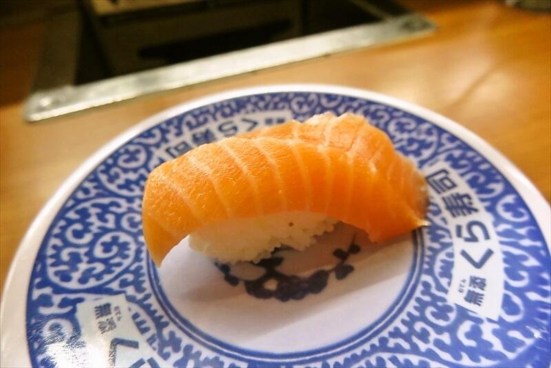 『くら寿司』生サーモン2