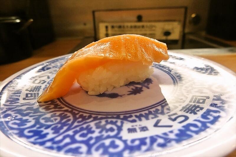 『くら寿司』生サーモン1