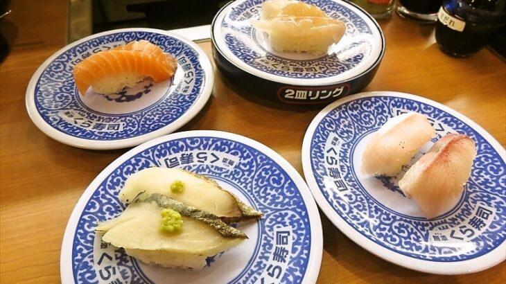 『くら寿司』桜鯛とサーモンフェアに行く時~