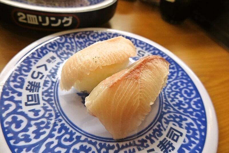 『くら寿司』かんぱち