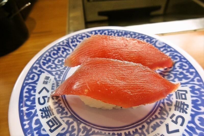 『くら寿司』まぐろ