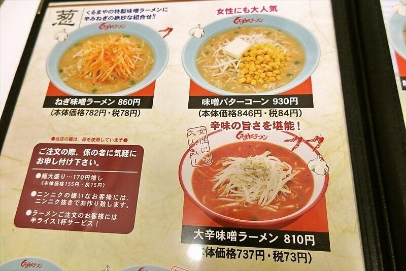 『くるまやラーメン』メニュー4