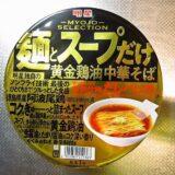 『明星 麺とスープだけ 黄金鶏油中華そば』的カップラーメン!