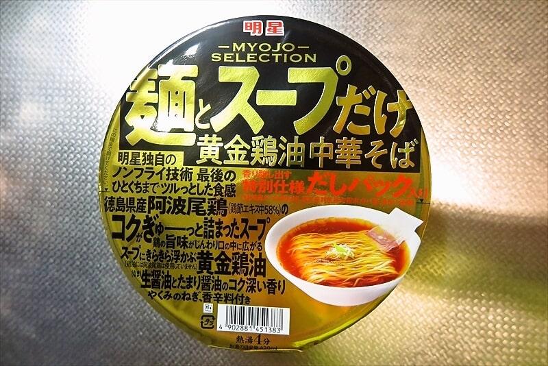 麺とスープだけ 黄金鶏油中華そば1