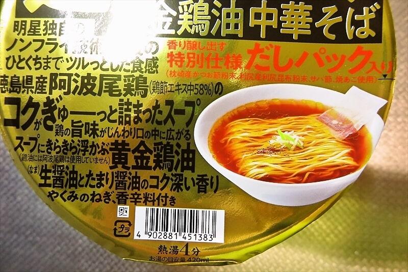 麺とスープだけ 黄金鶏油中華そば2