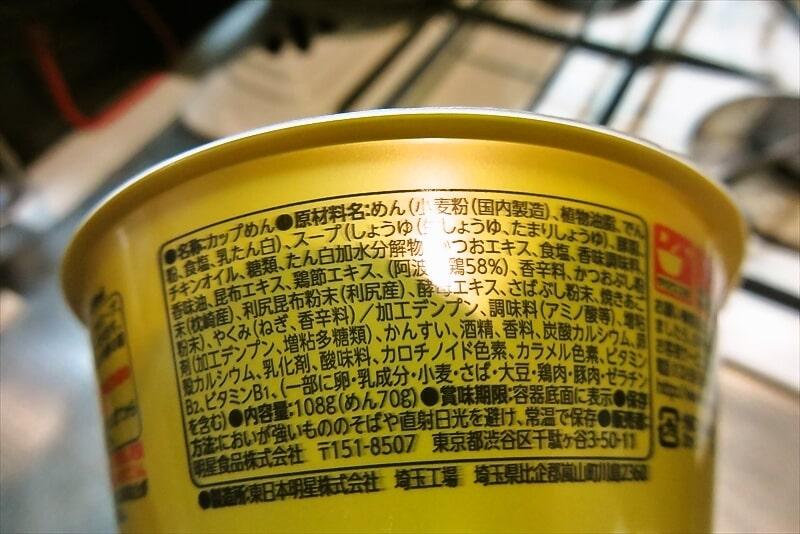 麺とスープだけ 黄金鶏油中華そば3
