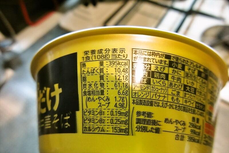 麺とスープだけ 黄金鶏油中華そば4