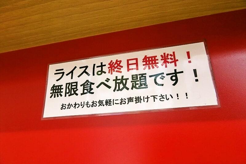 『尾又家』ライスは終日無料!