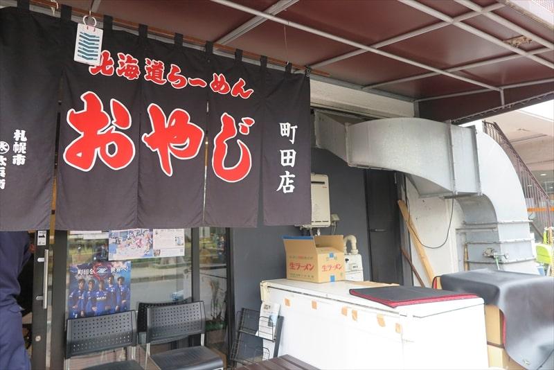 『おやじ町田店』暖簾