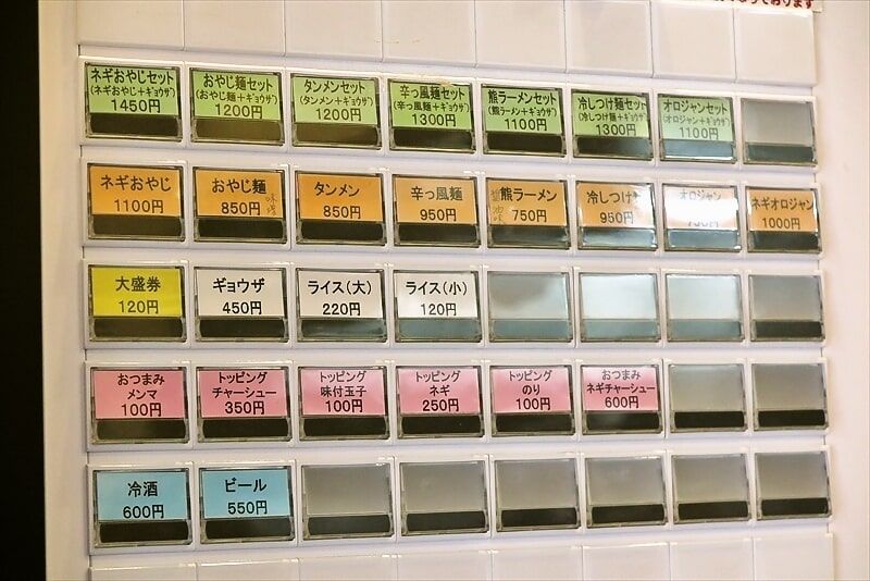 『おやじ町田店』券売機1