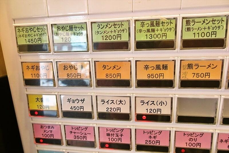 『おやじ町田店』券売機2