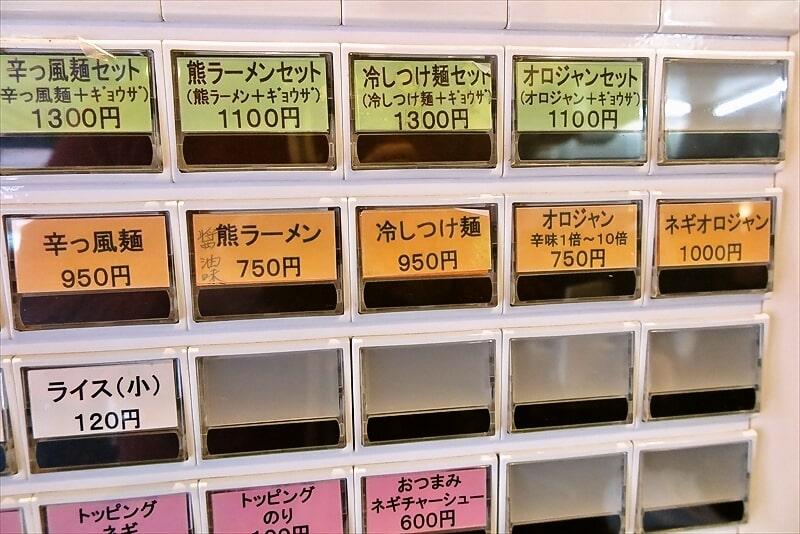 『おやじ町田店』券売機3