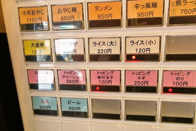 『おやじ町田店』券売機4