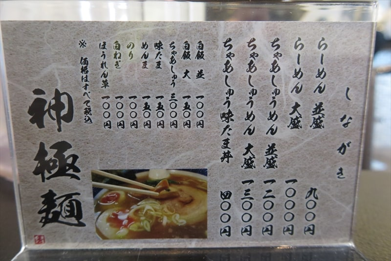 神極麺メニュー2