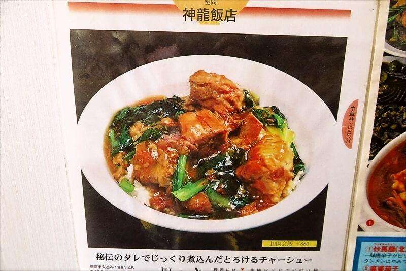 『神龍飯店』豚バラ角煮あんかけご飯
