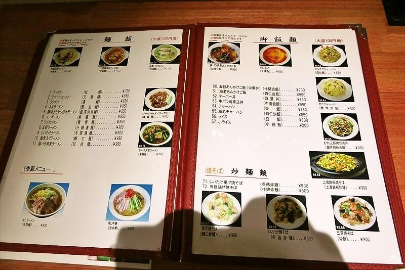 『神龍飯店』メニュー1