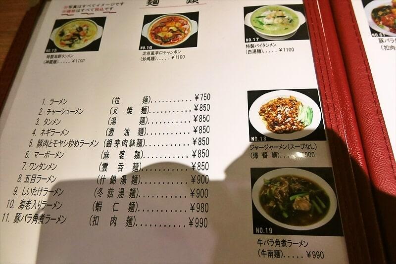 『神龍飯店』メニュー2