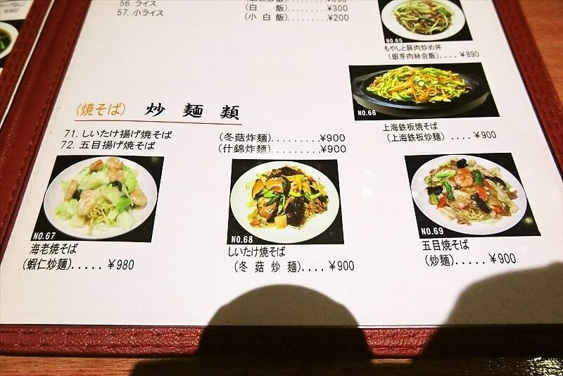 『神龍飯店』メニュー3