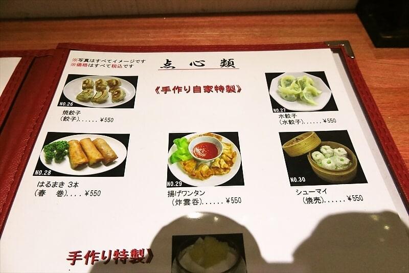 『神龍飯店』メニュー6