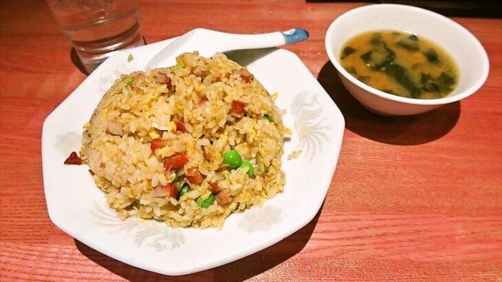 『純中国料理 神龍飯店』チャーハンが美味しかった件@座間駅ら辺