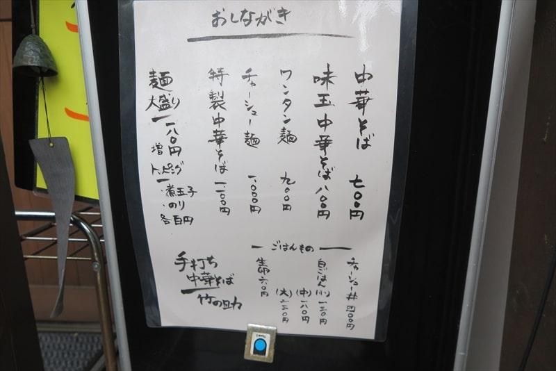 『竹の助』メニュー
