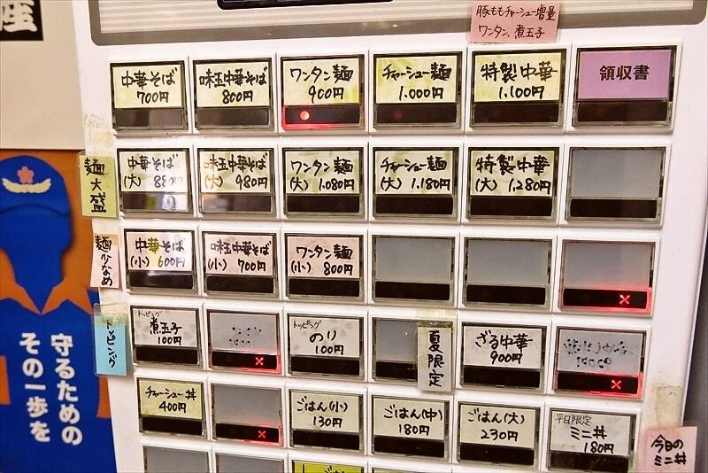 『竹の助』券売機1