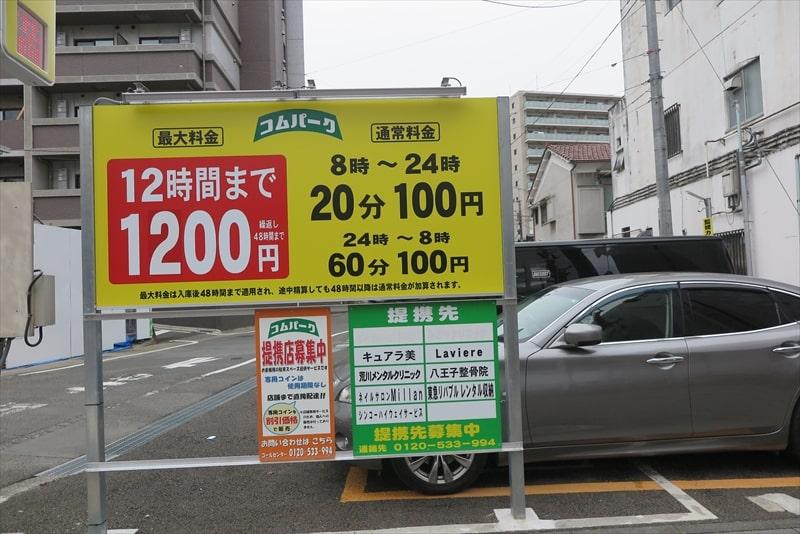 『麺笑 巧真』隣の有料駐車場